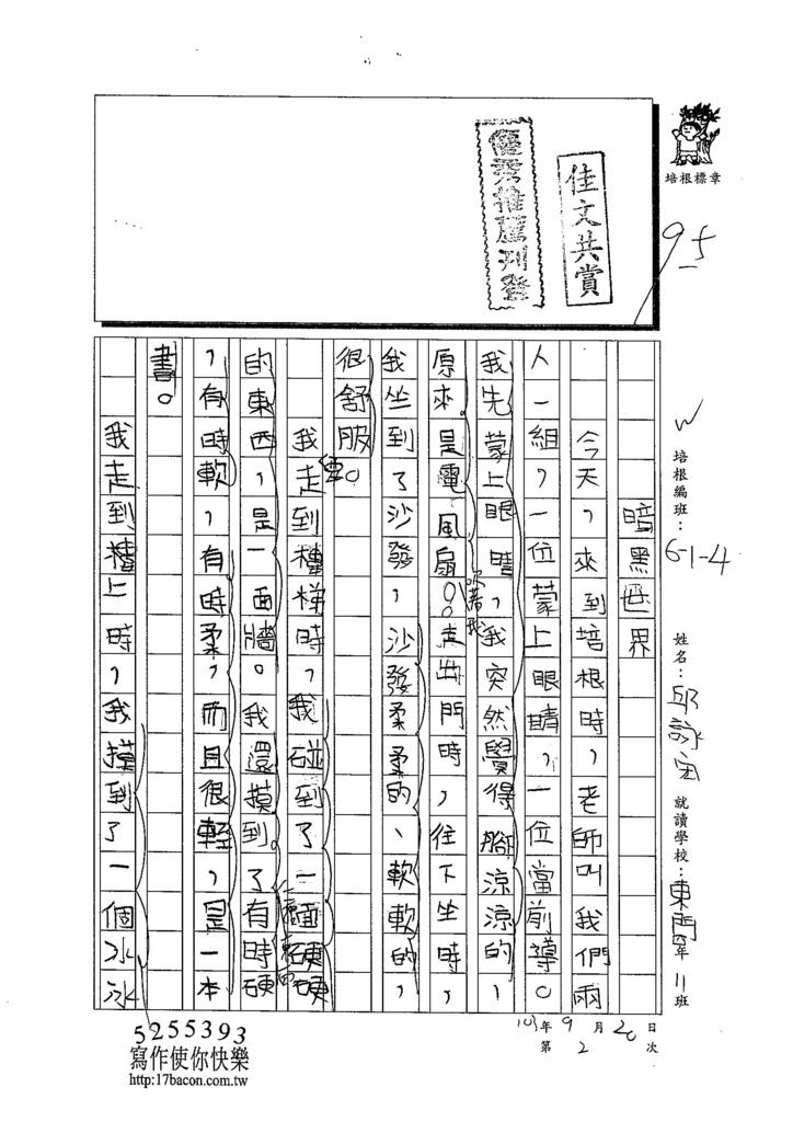 103W4202邱詠宏 (1)