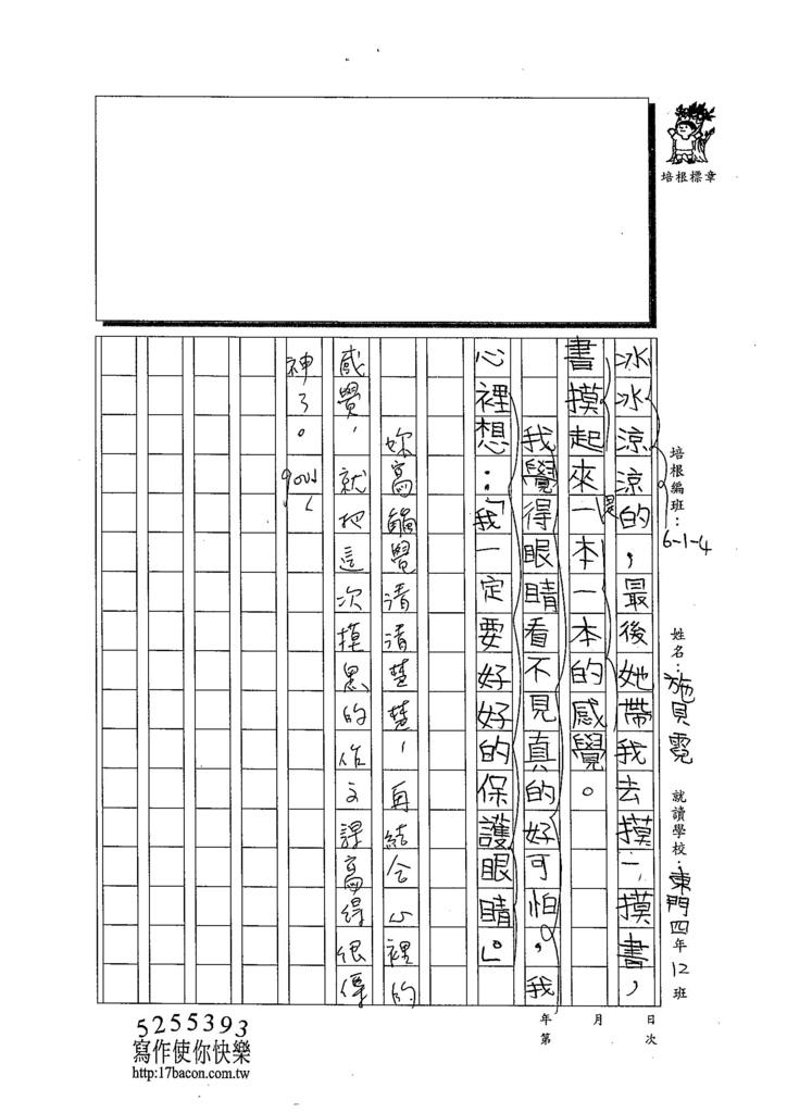 103W4202施貝霓 (2)