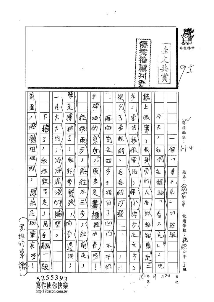 103W4202翁睿章 (1)
