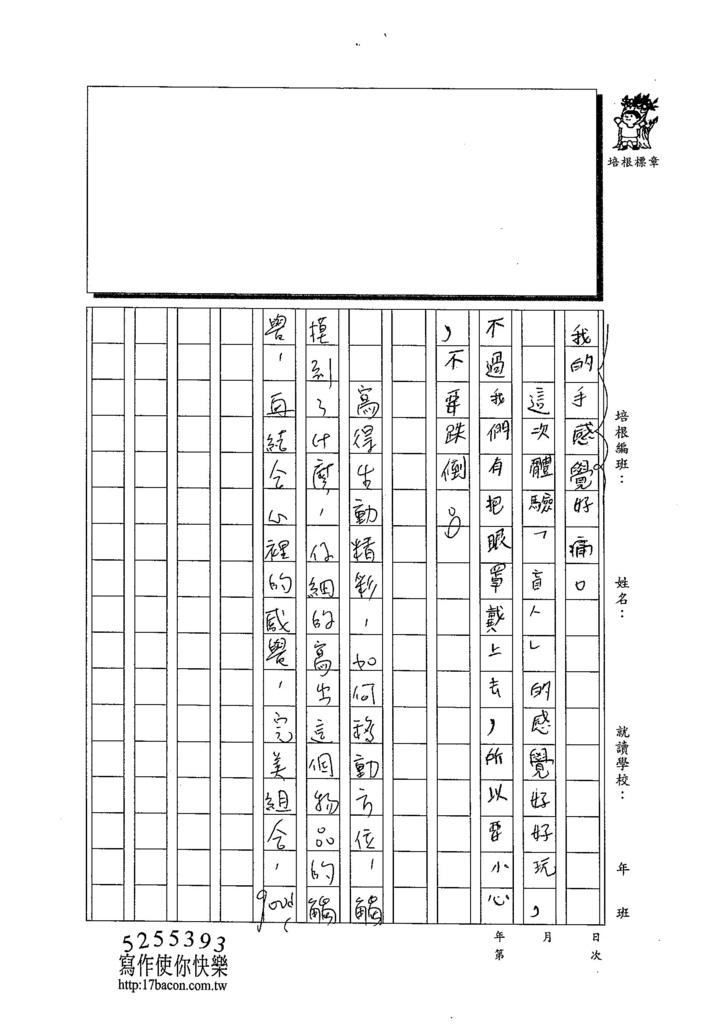 103W4202翁睿章 (2)