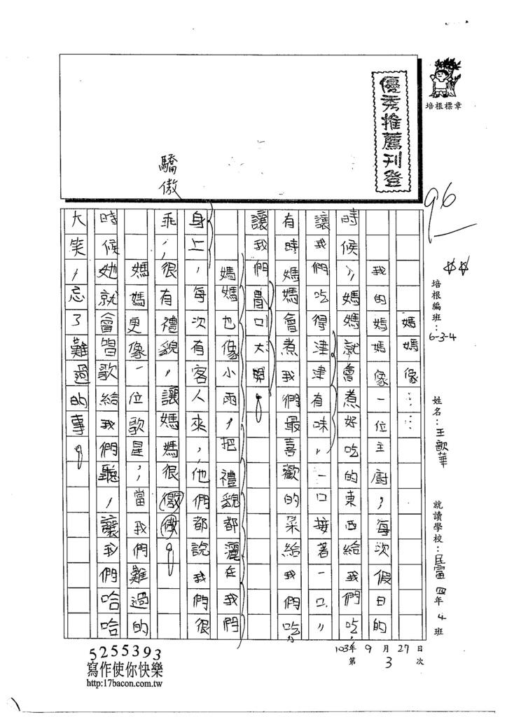 103W4202王歆華 (1)