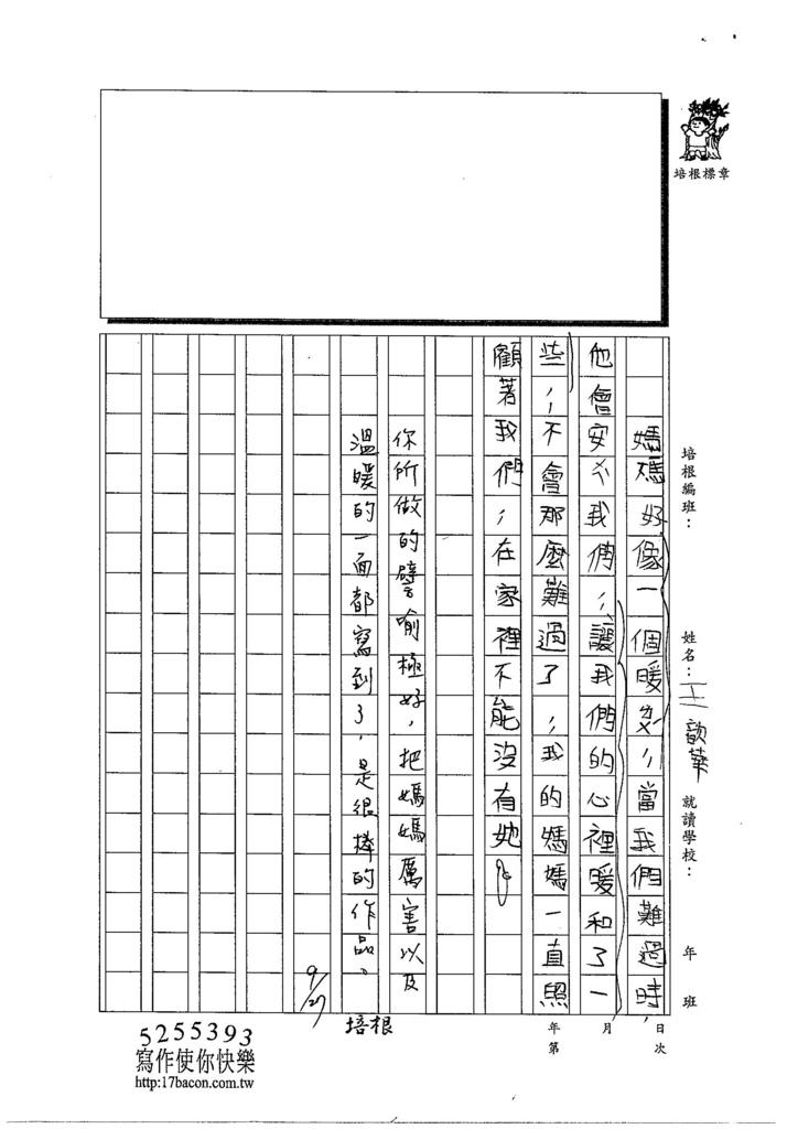 103W4202王歆華 (2)