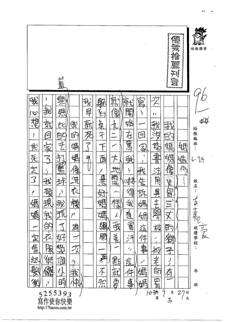 103W4202古嘉豪 (1)