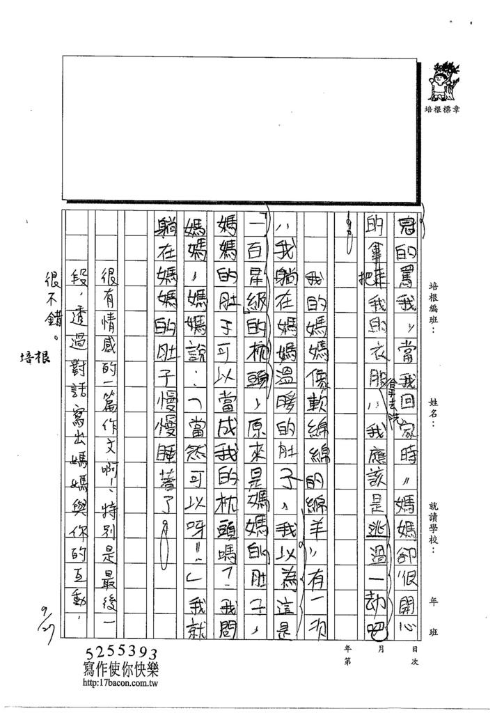 103W4202古嘉豪 (2)
