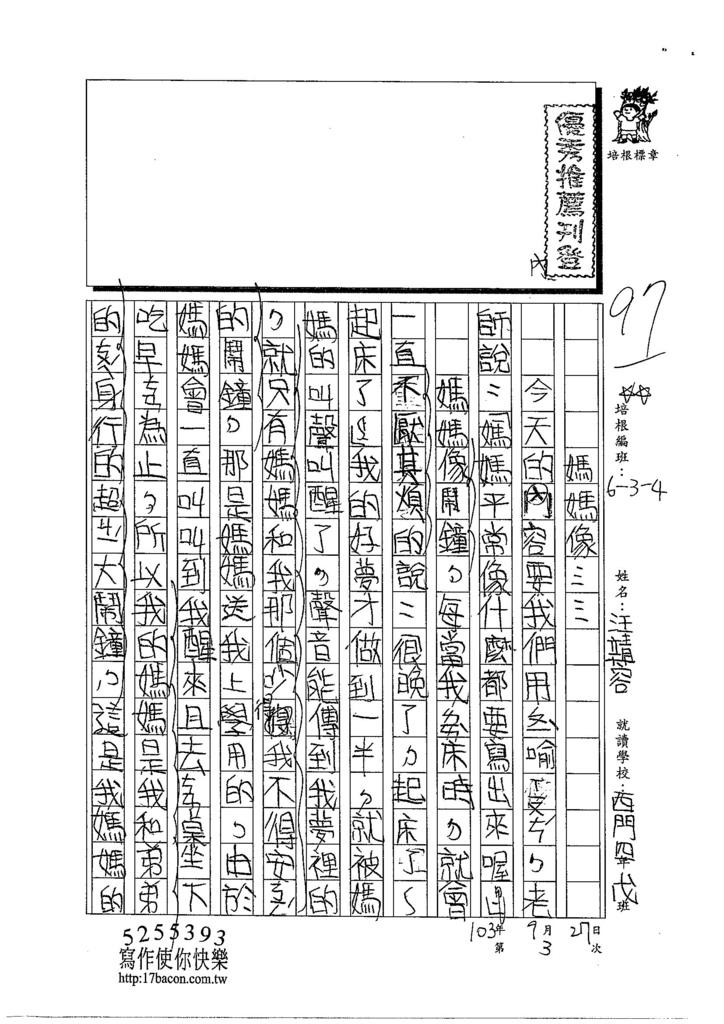 103W4202汪靖蓉 (1)