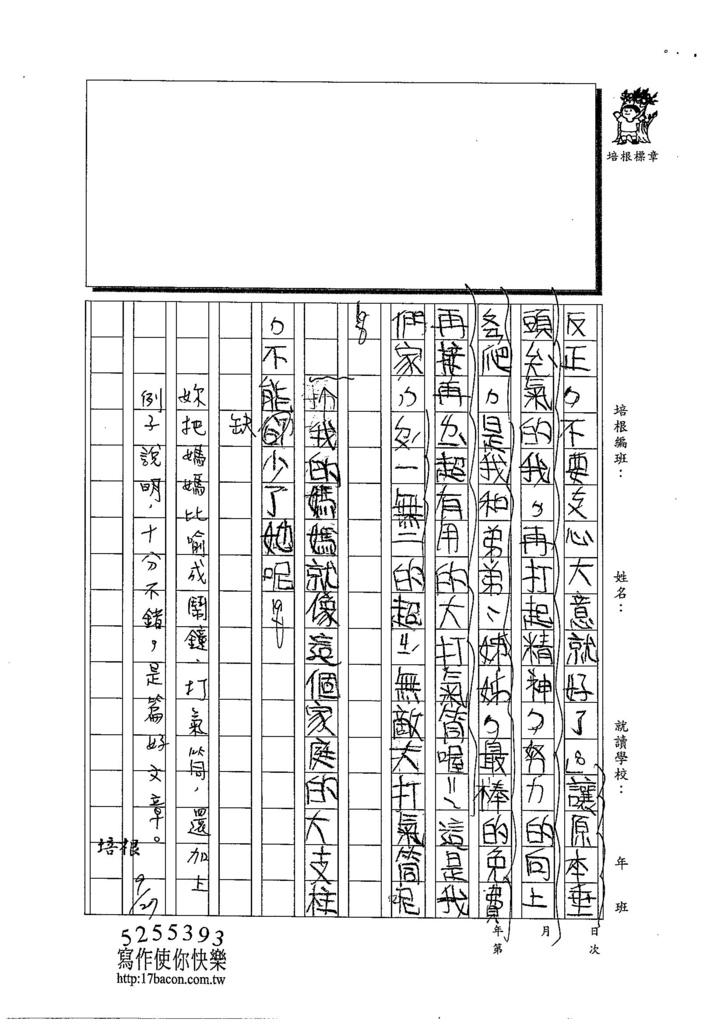103W4202汪靖蓉 (3)