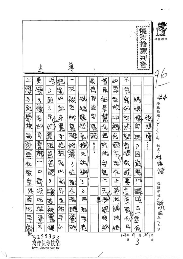 103W4202林庭緯 (1)