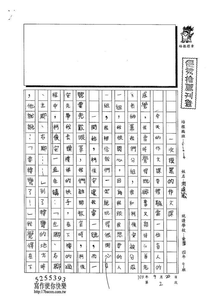 103W4202周峻葳 (1)