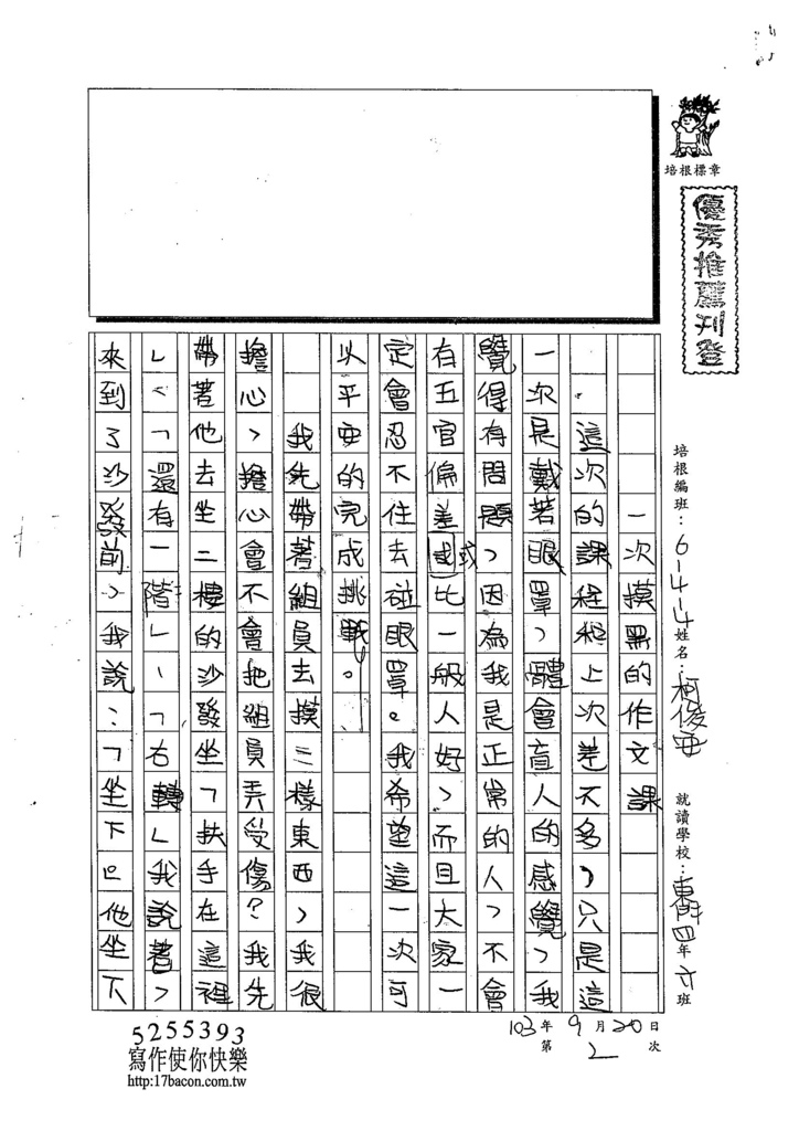 103W4202柯俊安 (1)