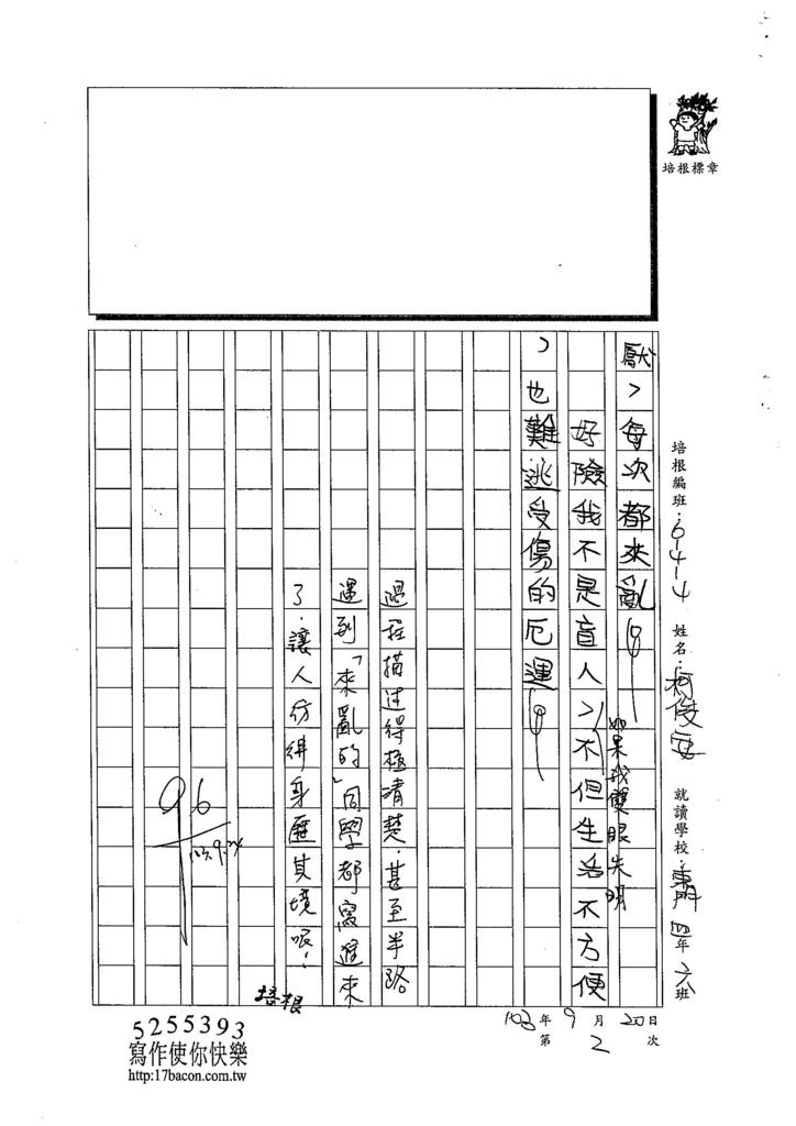 103W4202柯俊安 (3)