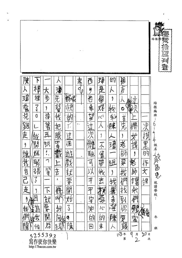 103W4202蔡昌恩 (1)