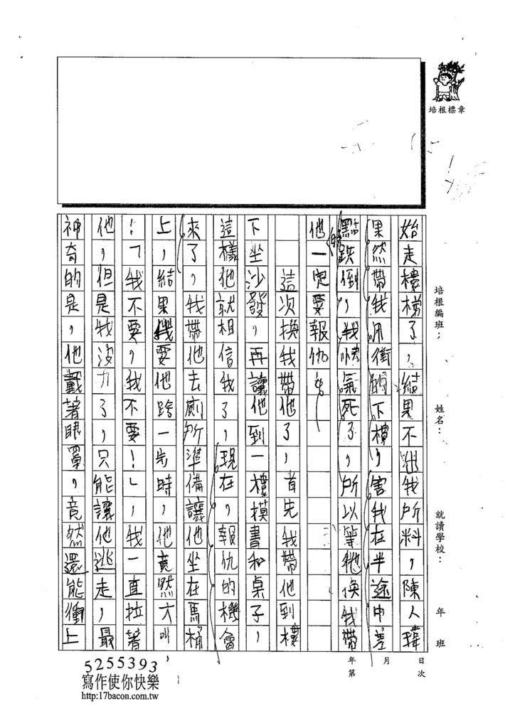 103W4202蔡昌恩 (2)