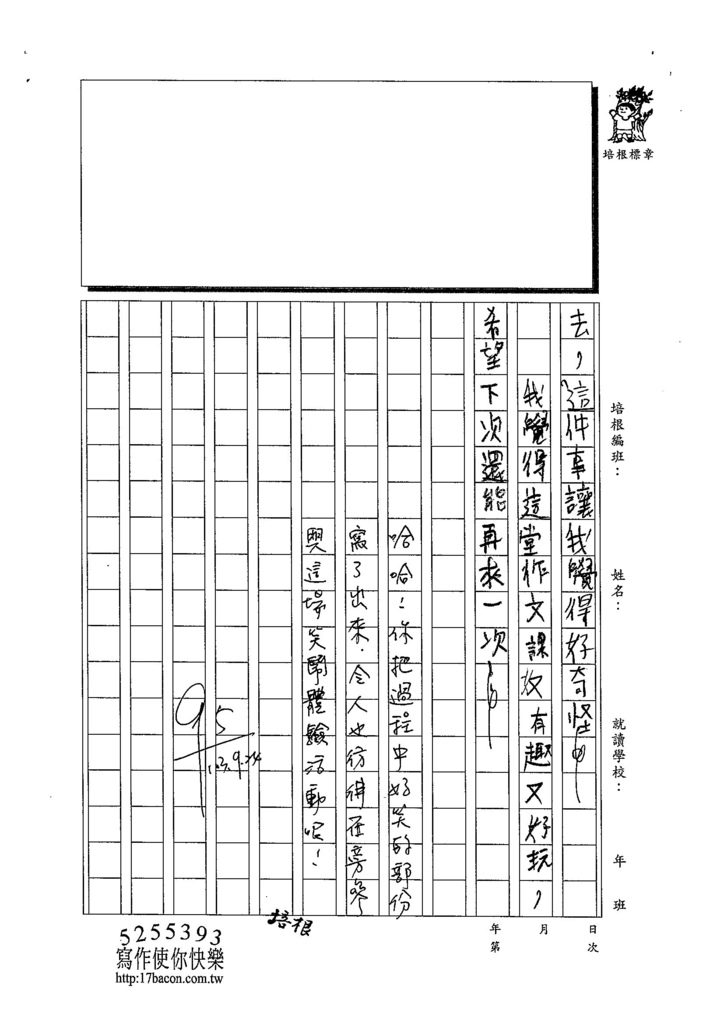 103W4202蔡昌恩 (3)