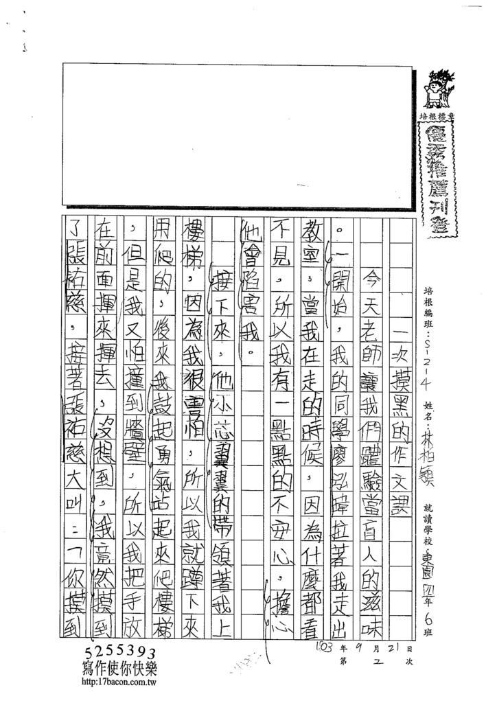 103W4202林柏穎 (1)