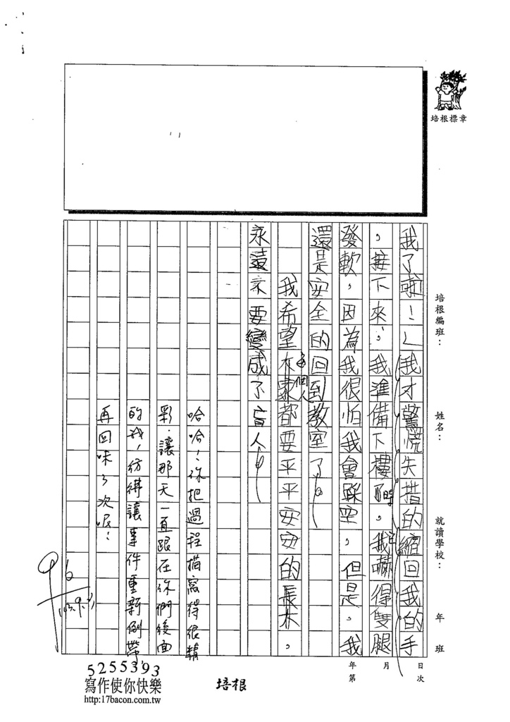 103W4202林柏穎 (2)