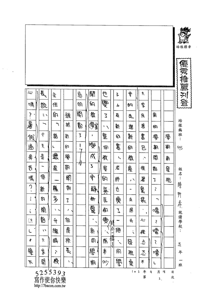 103W5202陳妍希 (1)