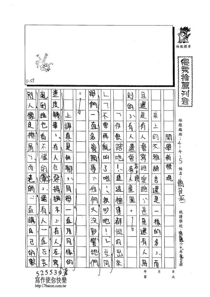 103W5202簡邑丞 (1)