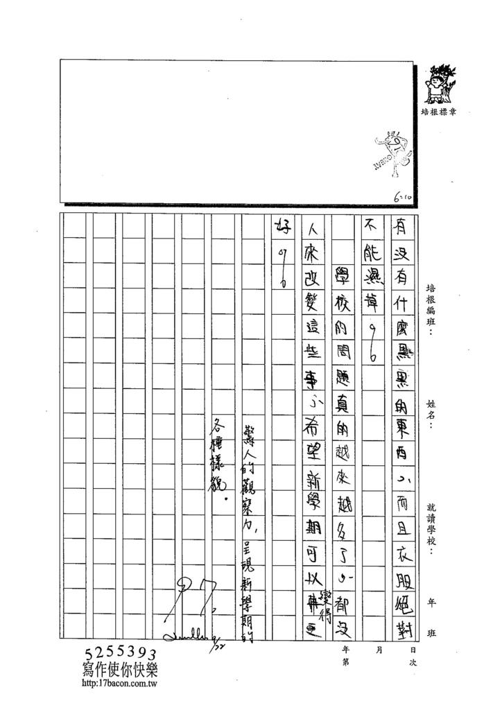103W5202簡邑丞 (3)