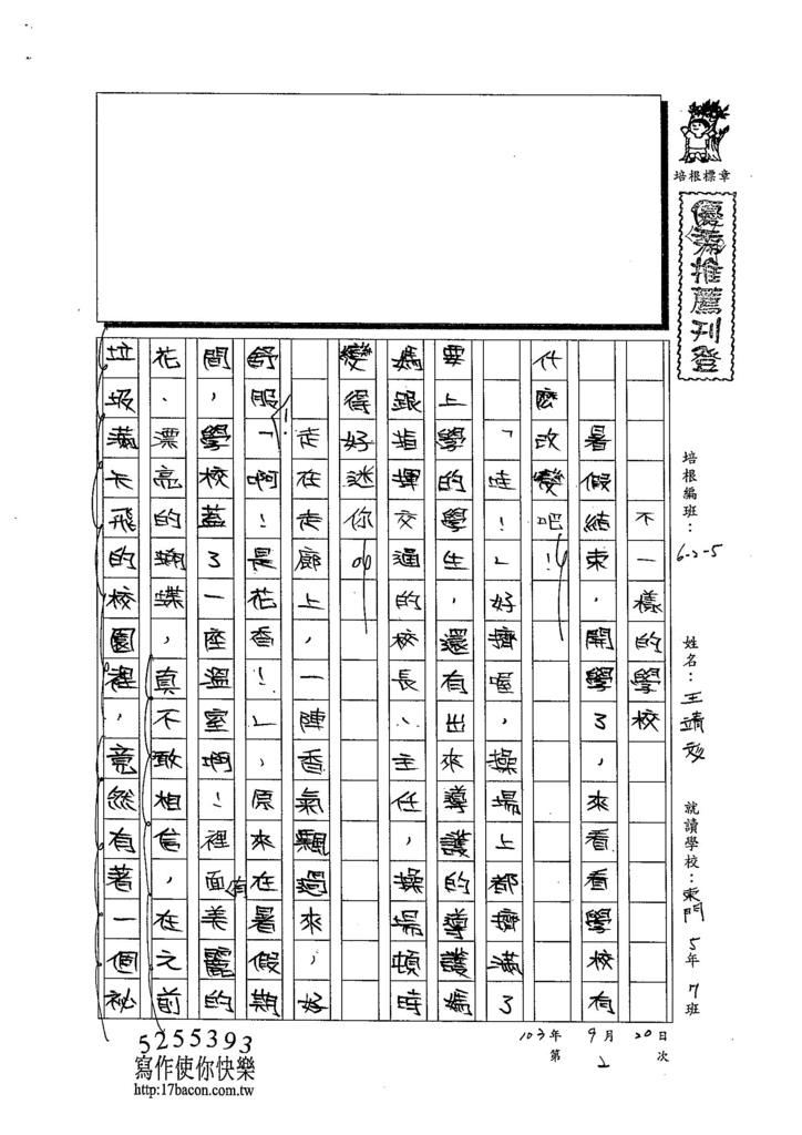 103W5202王靖文 (1)