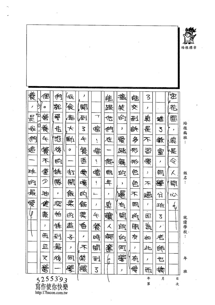 103W5202王靖文 (2)