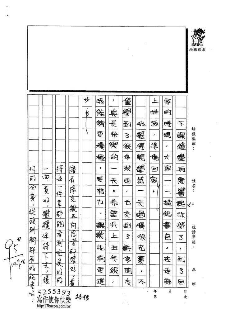 103W5202王靖文 (3)
