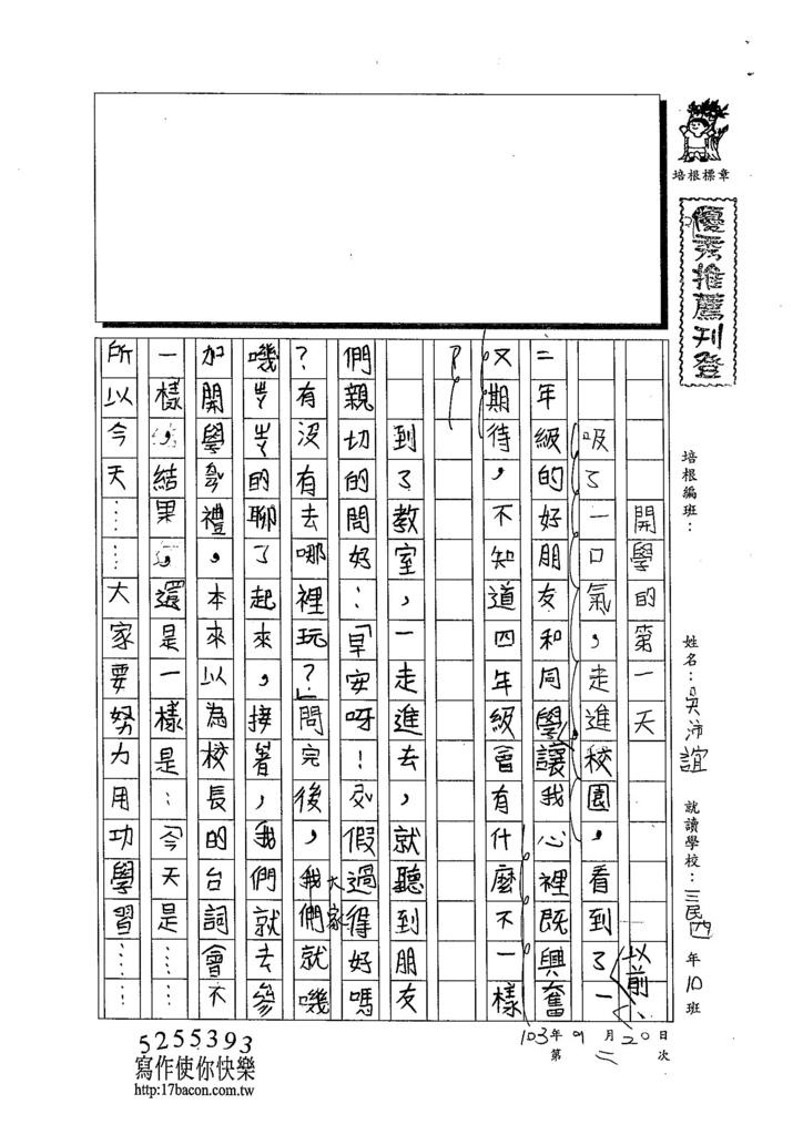 103W5202吳沛誼 (1)