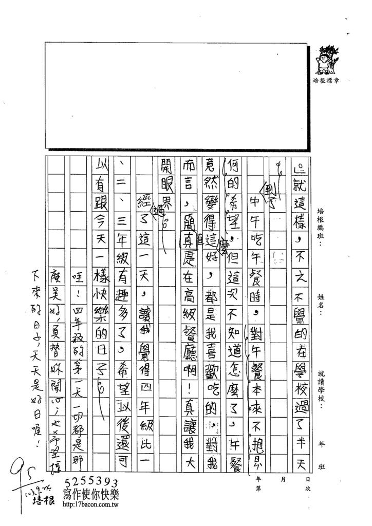 103W5202吳沛誼 (2)