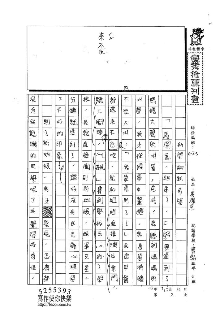 103W5202馬潔恩 (1)