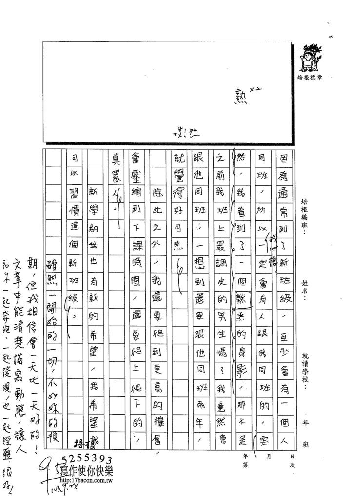 103W5202馬潔恩 (2)