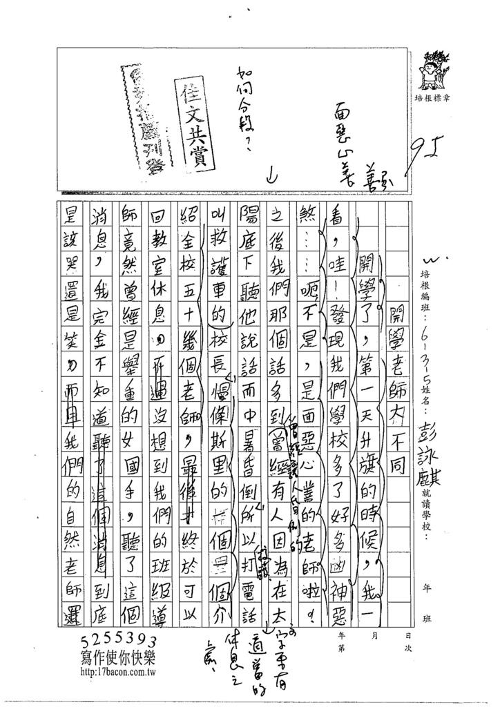 103W5202彭詠麒 (1)