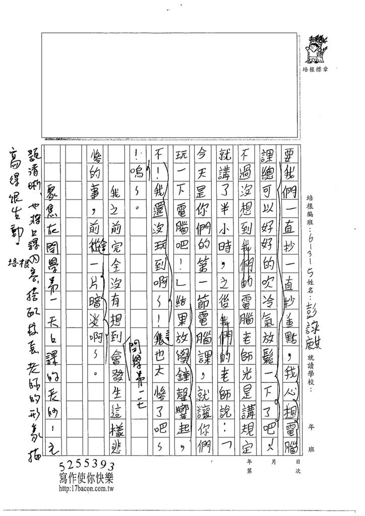 103W5202彭詠麒 (2)
