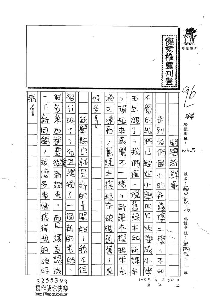 103W5202曹宸浩 (1)