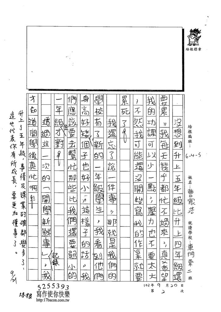 103W5202曹宸浩 (2)