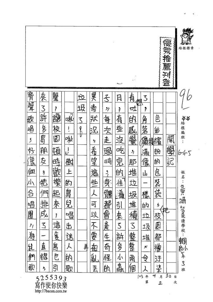 103W5202黃靖棻 (1)