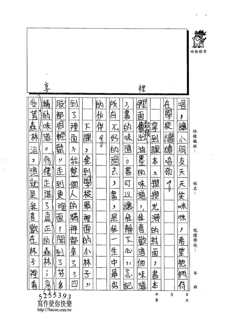 103W5202黃靖棻 (2)