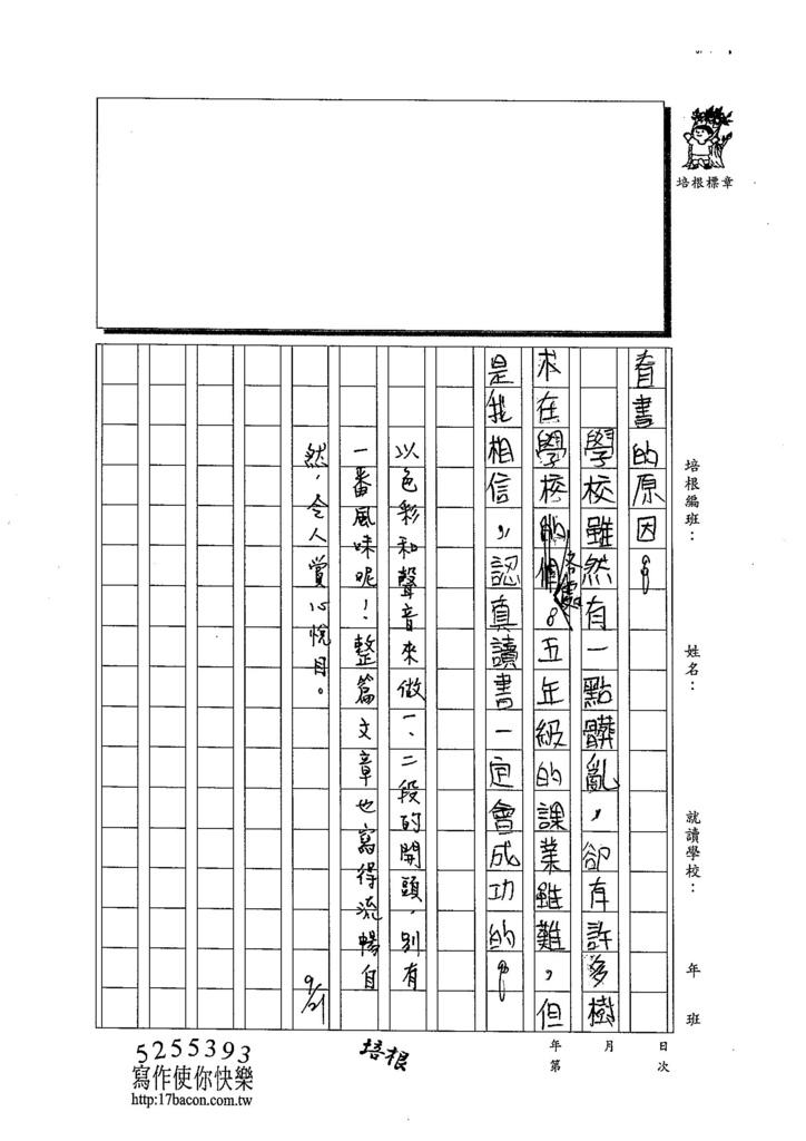 103W5202黃靖棻 (3)