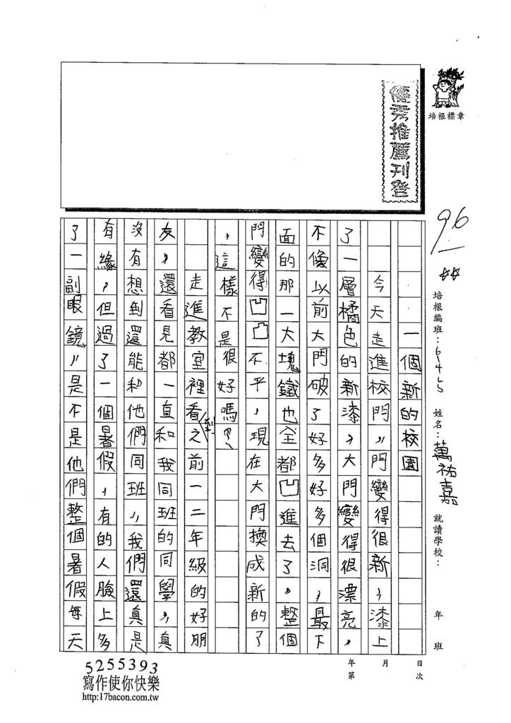 103W5202萬祐嘉 (1)