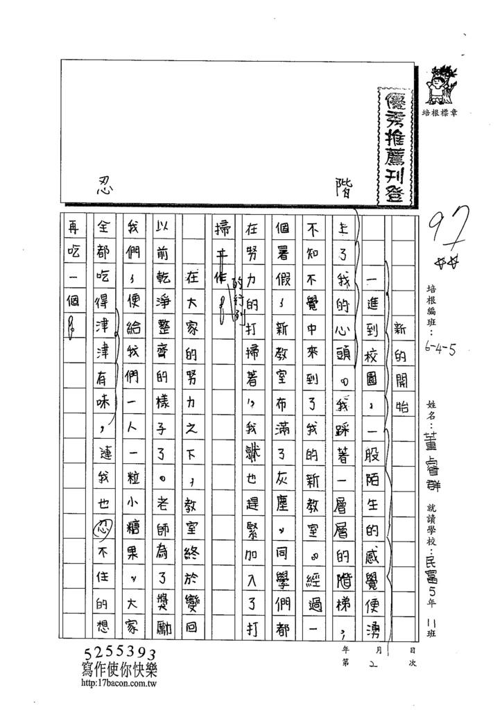 103W5202董睿群 (1)
