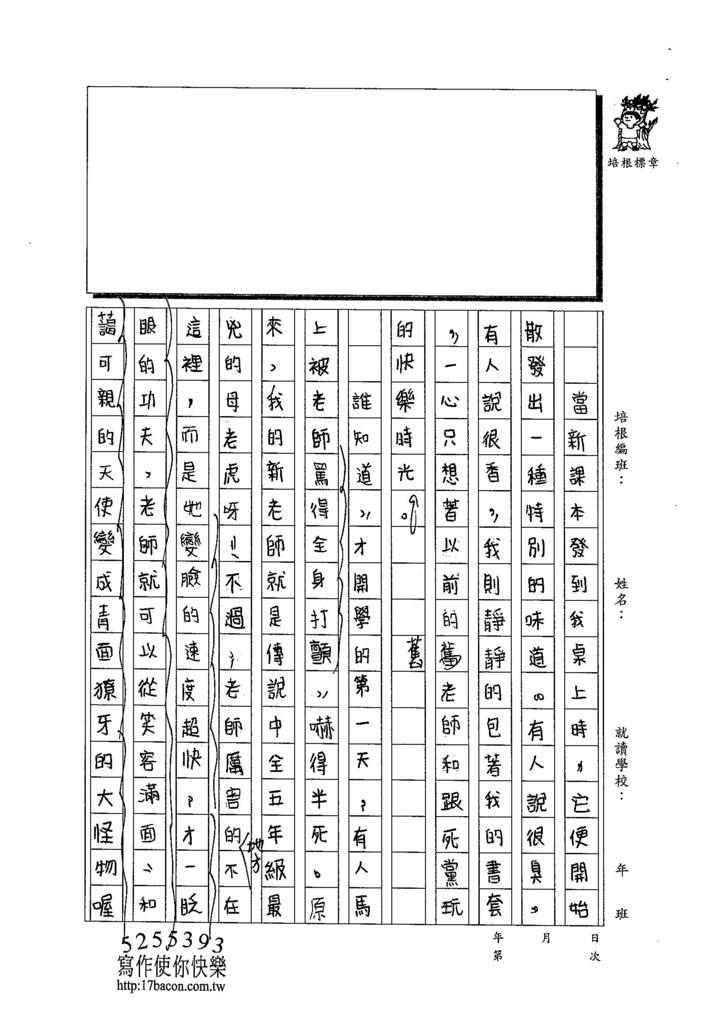 103W5202董睿群 (2)