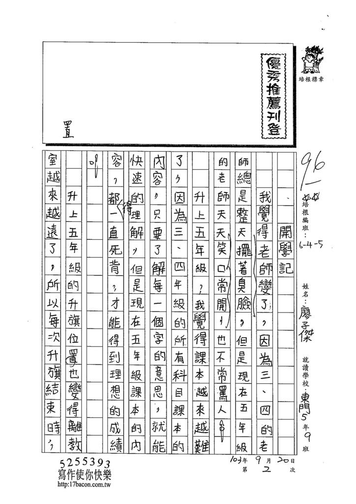 103W5202廖子傑 (1)