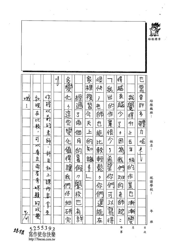 103W5202廖子傑 (2)