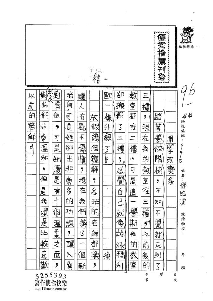 103W5202鄧皓澤 (1)
