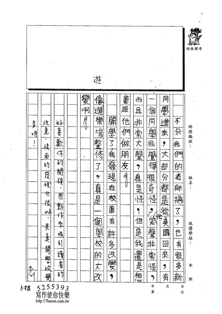 103W5202鄧皓澤 (2)