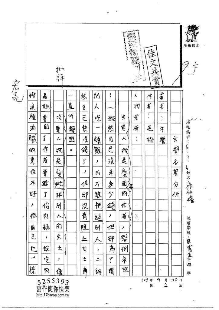 103W6202徐伊瑾 (1)