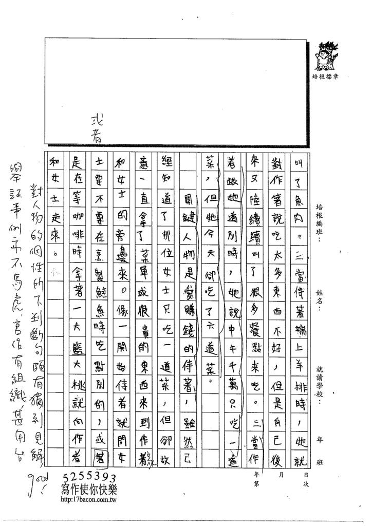 103W6202徐伊瑾 (2)