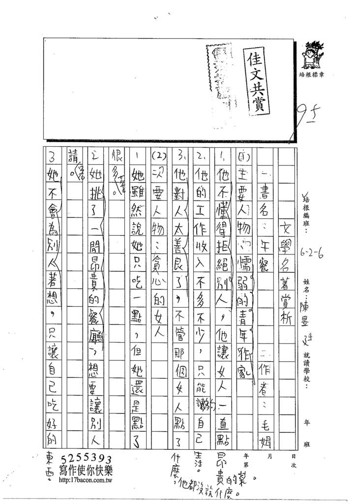 103W6202陳昱廷 (1)