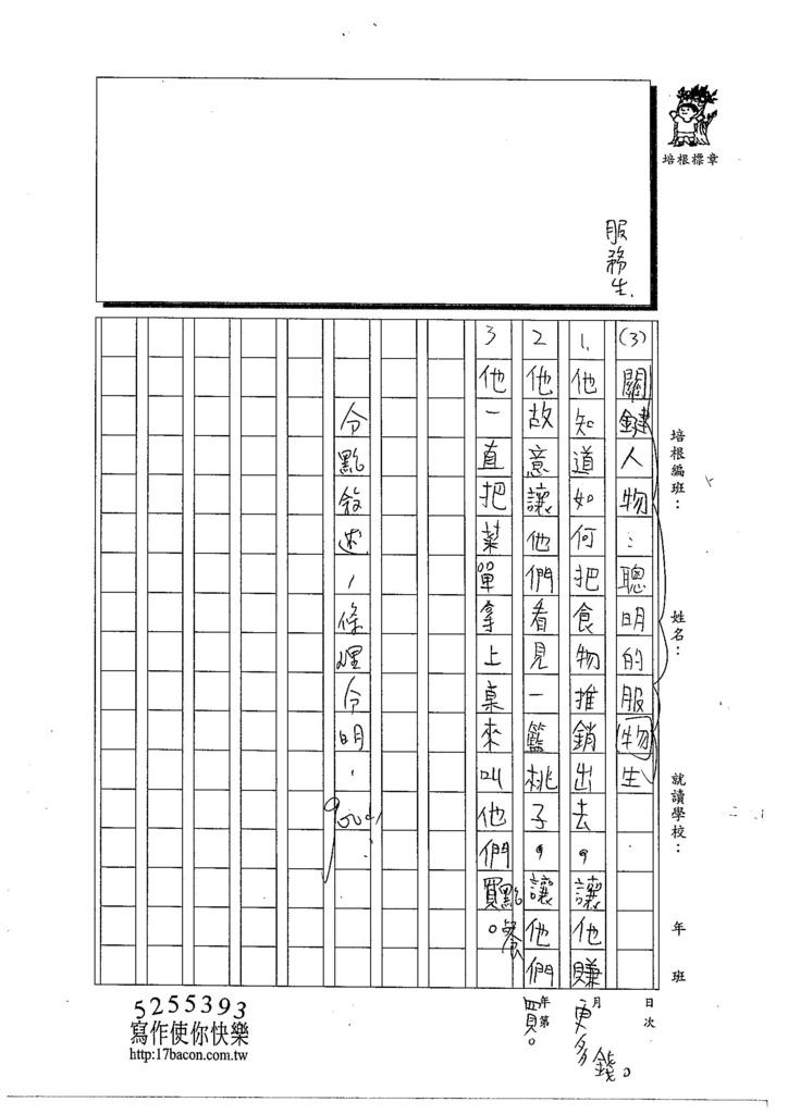103W6202陳昱廷 (2)