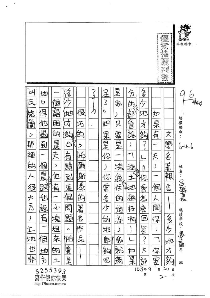 103W6202呂振嘉 (1)