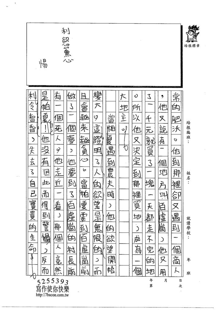 103W6202呂振嘉 (2)