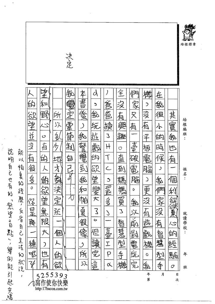 103W6202呂振嘉 (3)